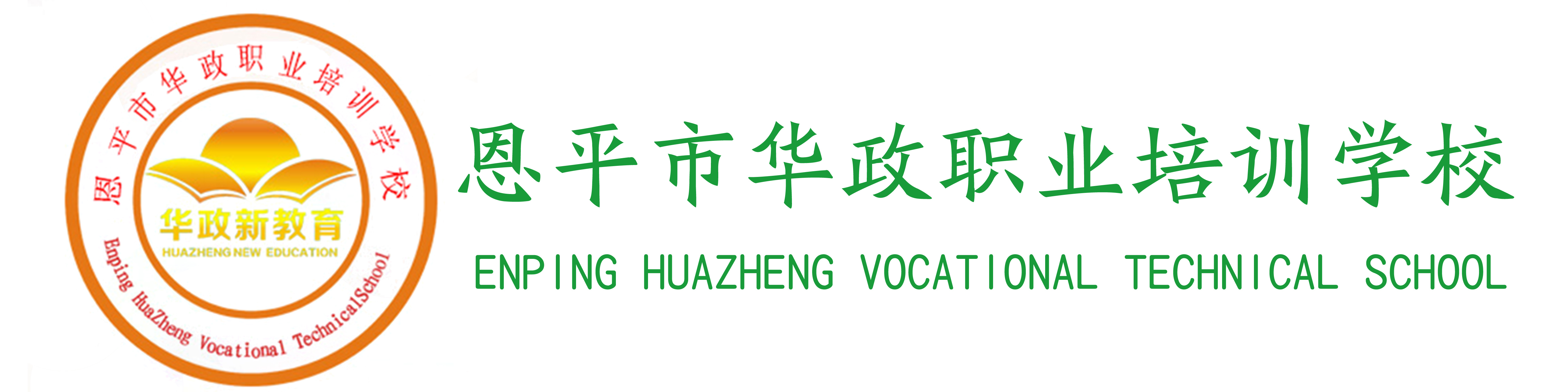 huayings